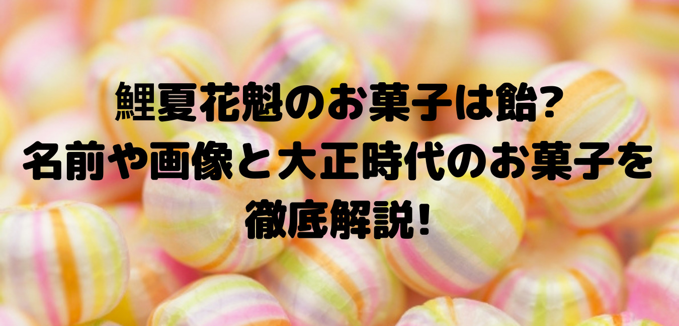 鯉夏花魁のお菓子は飴